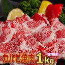 送料無料! 牛カルビ焼肉 味付け1kg【250g×4】 バーベキュー用 美味しい 焼肉 お徳用 キャンプ バーベキュー用 子供…