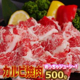 牛カルビ焼肉500g バラ【250g×2】2人〜4人前 お歳暮、 バーベキュー用 美味しい 焼肉 お弁当 おかずに ホットプレート で焼肉 お中元 の1品に。