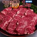 送料無料!牛 ハラミ 焼肉 味付け(サガリ)1kg(500g×2P)4人〜6人前 バーベキュー用 美味しい ホットプレート 焼肉…