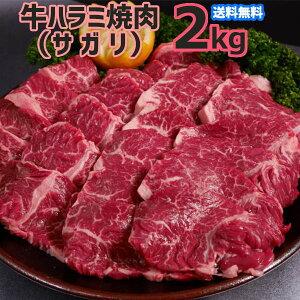 送料無料!牛ハラミ焼肉(サガリ)味付け 2kg(500g×4P)8人から10人前  バーベキュー用 美味しい ホットプレート 焼肉 お徳用 お弁当 おかず 赤身が多くアッサリ メガ盛り ファミリセット。