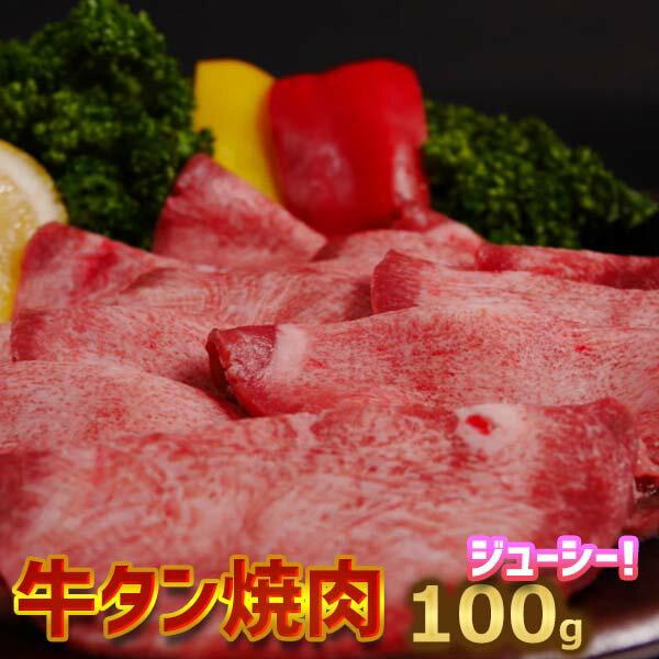 牛タン焼肉用100g 焼肉 バーベキュー