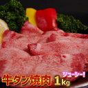 牛タン焼肉用1kg 【200g×5】焼肉 バーベキュー キャンプ お誕生日 お祝い お中元 お歳暮 お礼 お返し1品に