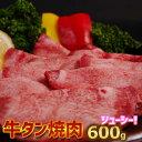 牛タン焼肉用600g 【200g×3】焼肉 キャンプ バーベキュー用 お誕生日 敬老の日 御祝い お中元 お歳暮 御礼 お返し