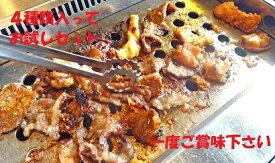 【あす楽】大東園 焼き肉お試しセット Plus! 送料無料 ご家庭での焼肉に!BBQ バーベキューに! 注文を頂いてから調理し、冷蔵で発送しますので、届いてすぐ食べられます。<のし対応>カルビ、ロース、ホルモン、上ミノ