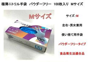 極薄ニトリル手袋 パウダーフリー 100枚入り Mサイズ 工場 食品 ゴム手袋 衛生 コロナ対策 食品衛生法適合