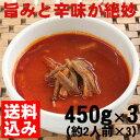 博多ユッケジャンセット 450g×3(約2人前×3)【送料込】