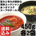 博多ユッケジャン・テールスープセット(各450g×2袋)【送料込】