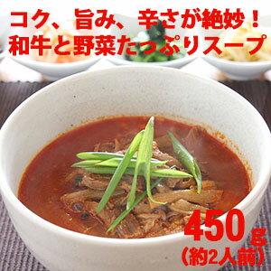博多ユッケジャン 450g(約2人前)