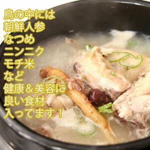 サムゲタン丸鶏