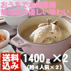 サムゲタン丸鶏セット 1400g×2(約4人前×2)【送料込】