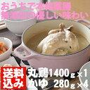 サムゲタン丸鶏とお粥セット【送料込】