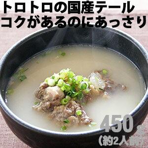 テールスープ 450g(約2人前)