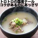 テールスープ 450g(約2人前) / 国産 テール とろとろ コク旨スープ お店の味が湯煎で簡単に 冷凍
