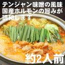 [辛味噌スープ] 韓国もつ鍋(約2人前)