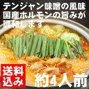 ★ユッケジャンハーフ1個★プレゼント★[辛味噌スープ] 韓国もつ鍋セット(約4人前)【送料込】