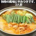 【辛味噌 スープ】 韓国 もつ鍋 (2人前) 黒毛和牛ホルモン / テンジャン 独特の風味 1番人気 モツ鍋 黒毛和牛 和…