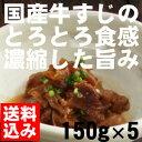 牛すじ煮込みセット 150g×5【送料込】