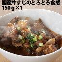 牛すじ煮込み 150g / 国産 牛すじ 煮込み トロトロ柔らかい 旨みが濃縮 湯煎で簡単