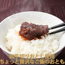 カルビチム 130g / 切りおとし 和牛 たっぷり使用 オリジナル ご飯のお供 ごはん おとも