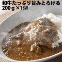 黒毛 和牛 専門店の 牛 カレー 200g / 和牛 切りおとし たっぷり 湯煎で 簡単 牛カレー