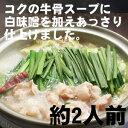 [味噌スープ] 博多もつ鍋(約2人前)