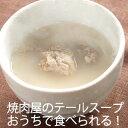 【送料込】ほぐし身 テール スープ 5個セット 200g×5 / お試しに 国産 テール とろとろ コク旨スープ 湯煎で 簡単 …