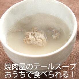 【送料込】ほぐし身 テール スープ 5個セット 200g×5 / お試しに 国産 テール とろとろ コク旨スープ 湯煎で 簡単 冷凍