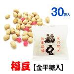 こんぺいとう入り福豆(30袋入)