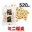 ■国産大豆100%使用■☆業務用☆開運ミニ福豆・小袋タイプ(約520袋・2.7kg入)【節分 豆/節分 鬼/節分 豆 袋/節分 …