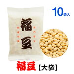 開運福豆・大袋タイプ(10袋入)