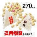 ■国産大豆100%使用■☆業務用☆こんぺいとう入り三角福豆(270袋入)【節分 豆/節分 鬼/節分 豆 袋/節分 福豆/節分 …