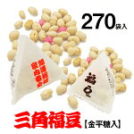 こんぺいとう入り三角福豆(270袋入)