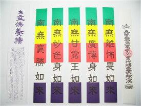 お盆供養幡(五如来・不水溶性)50組1口