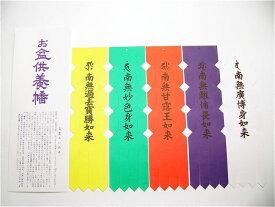 お盆供養幡(不水溶性)50組1口