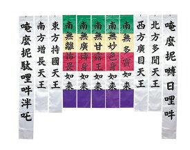 曹洞宗様用 お施餓鬼幡(11枚1組)