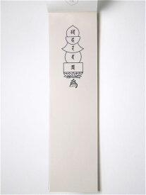 No.340 五輪塔供養紙(水溶性)50枚1口