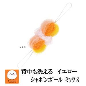 MARNA マーナ 背中も洗えるシャボンボール イエロー ボディブラシ ボディスポンジ ボディタオル 泡立ち お風呂 送料560円