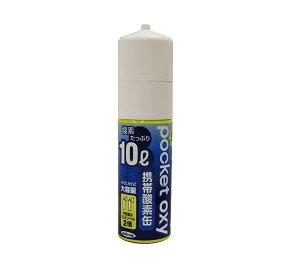 【送料無料】携帯酸素 ポケットオキシ POX-04 10L缶 (1本当り1,828.75円)12本セット 圧縮型酸素ボンベ