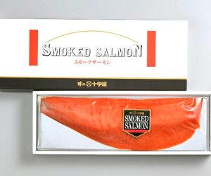 【金沢・味の十字屋】スモークサーモン (JS-50) ギフト 北陸 石川 金沢銘店 海産物 クール便 冷凍