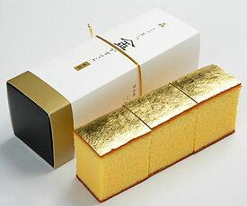【まめや金澤萬久】金かすてら・プレーン(小) ギフト 北陸 石川 金沢銘菓 和菓子