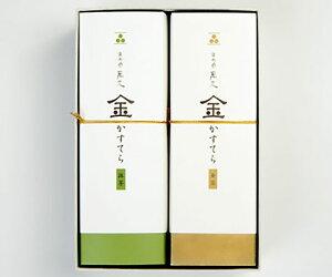 【金沢・まめや金澤萬久】金かすてら2本セット「プレーン・抹茶」 ギフト 北陸 石川 金沢名産品 金沢銘菓 お取り寄せ 和菓子
