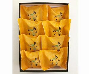 【金沢・菓匠高木屋】あんずパイ8個入 ギフト 北陸 石川 金沢名産品 金沢銘菓 お取り寄せ 洋菓子