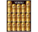 【サッポロ】ヱビスビール缶セット お歳暮 お年賀 ギフト 全国送料無料