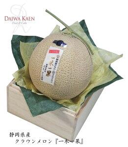 【送料無料】 静岡産クラウンメロン 化粧箱 木箱 高級 フルーツ 果物 ギフト 自家用 プレゼント 一木一果 [御供え] [お見舞い] [お祝い] [内祝い] [御礼] [贈り物][ひな祭り]
