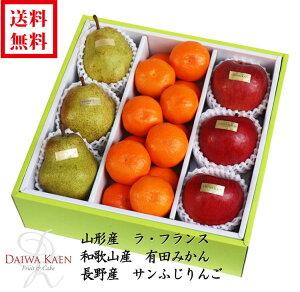 【送料無料】 【お歳暮】 12月 旬のフルーツ 詰合せ 化粧箱 高級 フルーツ 果物 ギフト 自家用 プレゼント 有田みかん サンふじ りんご ラフランス [お供え] [お見舞い] [御礼] [お祝い] [内祝い