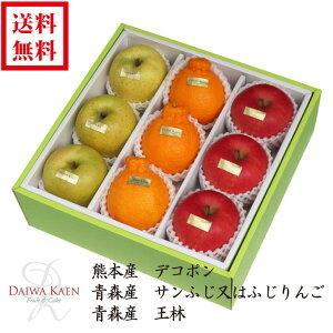 【送料無料】 3月 旬のフルーツ 詰合せ 化粧箱 高級 フルーツ 果物 ギフト 自家用 プレゼント 熊本産 デコポン サンふじ ふじりんご 王林 高糖度 [お供え] [お見舞い] [御礼] [お祝い] [内祝い] [