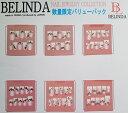 べリンダ ネイルジュエリー バリューパック エレガント シリーズ 1500円 パッケージなし