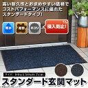 玄関マット 屋外・屋内 吸水 泥落とし 90×150cm スタンダードマット 業務用 家庭用