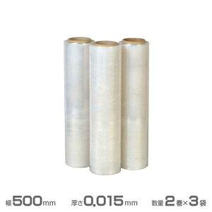 ストレッチフィルム(透明)3層構造 0.015mm厚 幅500mm×300m巻(2巻×3袋)(ジャパックス SE50)(梱包 粘着 激安)