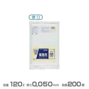 業務用 厚口大型ポリ袋(透明) 0.050mm厚 120L 200枚(10枚×20冊)(ジャパックス DK83)(ダストカート ごみ収集 分別 ゴミ箱 ゴミ袋 激安)